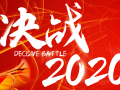 慧聪集团董事会主席刘军亲笔信:决战2020