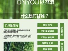 绿色环保已成主流趋势 竹纤维行业备显出色