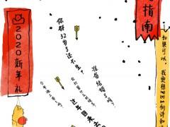 飞鸟和新酒2020新年礼 | 春节特别活动