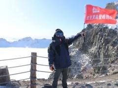 -26℃ 8级大风 红豆登峰帮助攀登者登顶雪山
