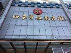 曾经日进万金杭州四季青批发市场3月开门的不多