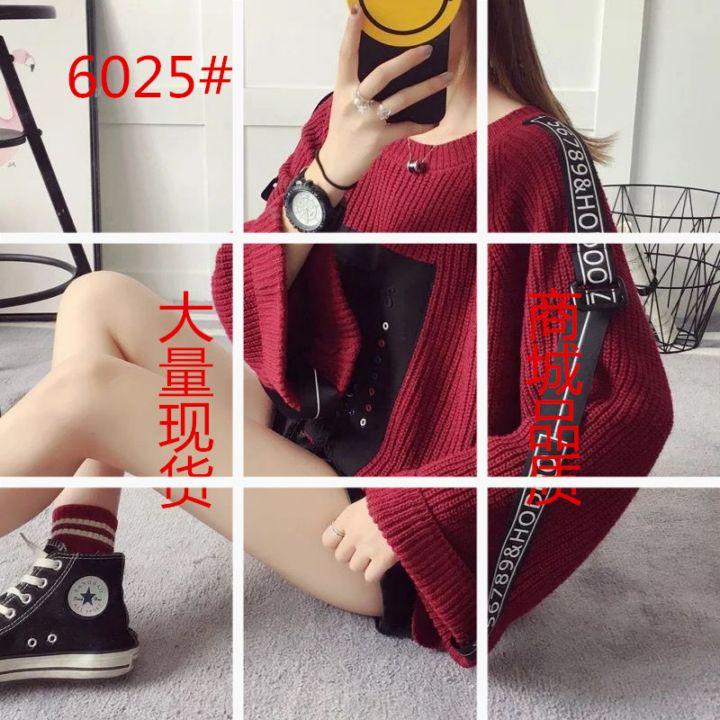 最新秋冬韩式新款套头流苏毛衣女针织衫粗线宽松蝙蝠袖学院风上衣