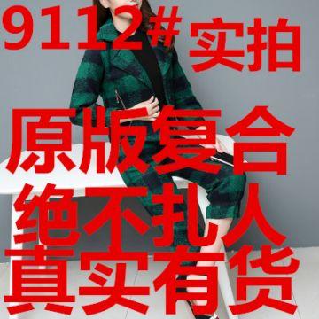 最新款女装秋冬格子两件套裤长袖毛呢外套短款休闲流行套装女潮