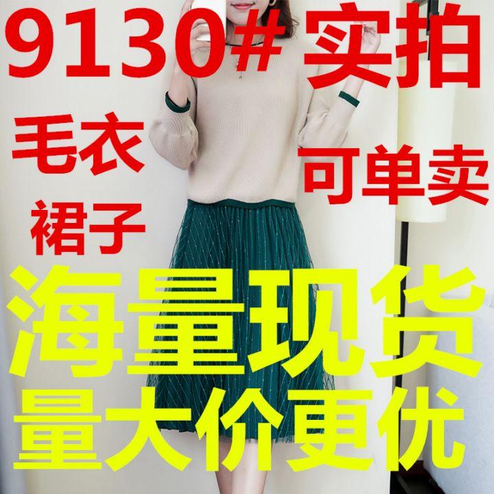 最新秋装新款韩式随意搭配裙子两件套潮流秋天名媛风韵套装女士流行潮