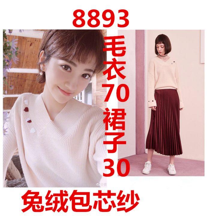 最新景甜明星同款商场同款最新秋冬V领针织羊毛衫+百褶裙