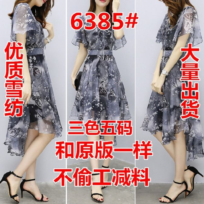 温柔裙超仙女收腰裙子夏女最新款冷淡风中长款不规则雪纺连衣裙
